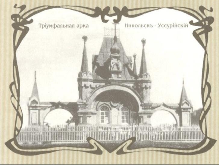 Арка Никольска
