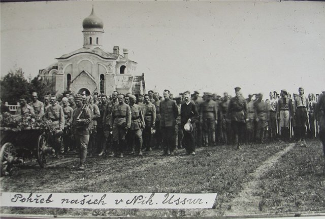 Похороны чехов июль 1918 г.
